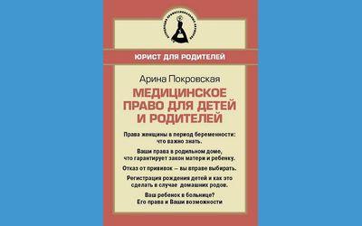 «Медицинское право для детей и родителей» (А. Покровская)