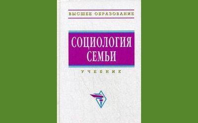 Социология семьи: Учебник (подред.проф.А.И.Антонова)
