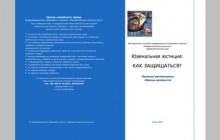 """Методическое пособие """"Ювенальная юстиция: как защищаться?"""" (Украина)"""