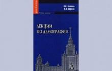 Лекции по демографии (А.И.Антонов, В.А.Борисов)