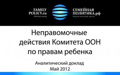 Неправомочные действия Комитета ООН по правам ребенка