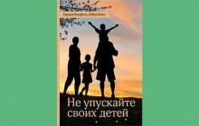 «Не упускайте своих детей» (Г.Ньюфельд, Г.Матэ)