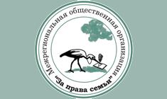 Резолюция общественных слушаний о проекте рекомендаций Комитета Министров СЕ об обязанностях родителей