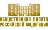 Позиция МОО «За права семьи» по законопроекту о социальном патронате представлена на слушаниях в Общественной Палате РФ