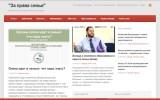 Начал работу новый сайт Межрегиональной общественной организации «Заправасемьи»