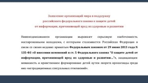 Statement_for_Russia_ru_final_Page_1_min