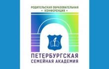 Приглашаем всех к участию в Петербургской Семейной Академии!