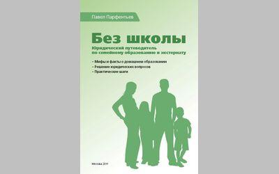 «Без школы: юридический путеводитель по семейному образованию и экстернату» (П.А.Парфентьев)