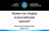 Надо ли использовать термин «гендер» в российском законодательстве