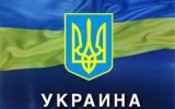 Депутаты парламента Украины отказываются принять закон запрещающий дискриминацию «сексуальных меньшинств»