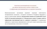 Заявление организаций мира в поддержку российского закона о запрете гомосексуальной пропаганды среди детей