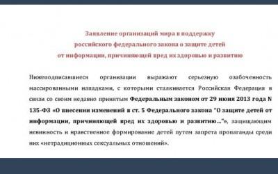 Более 100 организаций из 33 стран поддержали российский закон о запрете пропаганды гомосексуализма среди детей