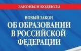 Правовая справка: Нарушения прав жителей города Москвы, использующих семейное образование