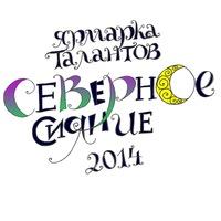 Ярмарка «Северное сияние», организуемая Клубом «Домашнее обучение в Санкт-Петербурге»