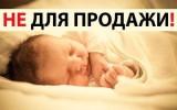 Гомосексуальные пары «заказывают» детей у суррогатных матерей в России